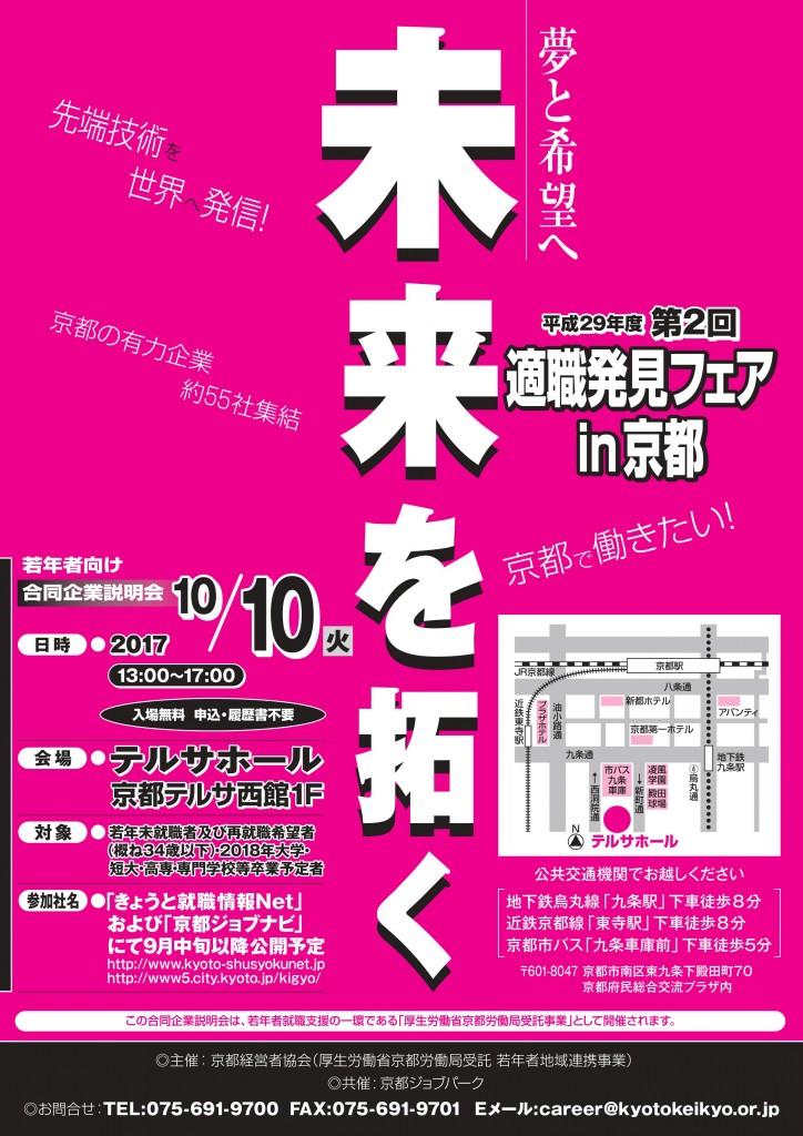 20171010京都経営者協会主催合同説明会広告